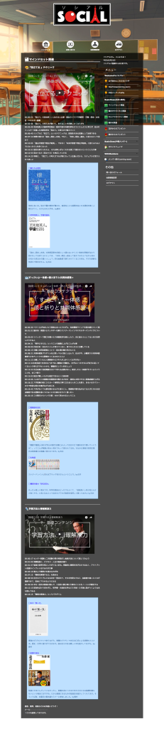 screencapture-socialu-xsrv-jp-group-page-php-2018-05-21-18_08_00