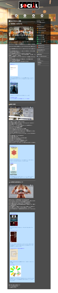 screencapture-socialu-xsrv-jp-group-page-php-2018-05-21-18_10_34
