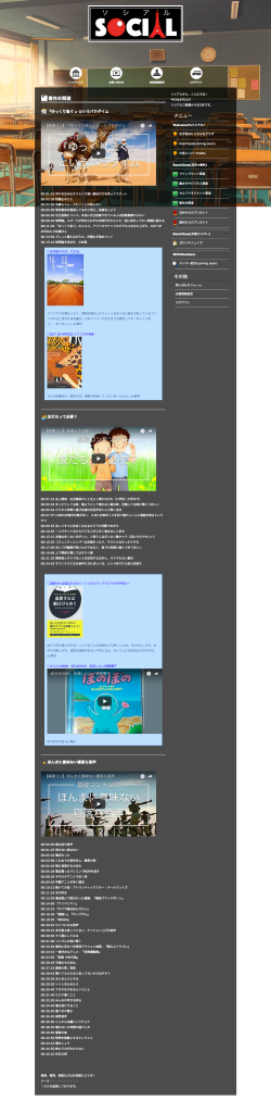 screencapture-socialu-xsrv-jp-group-page-php-2018-05-21-18_11_34